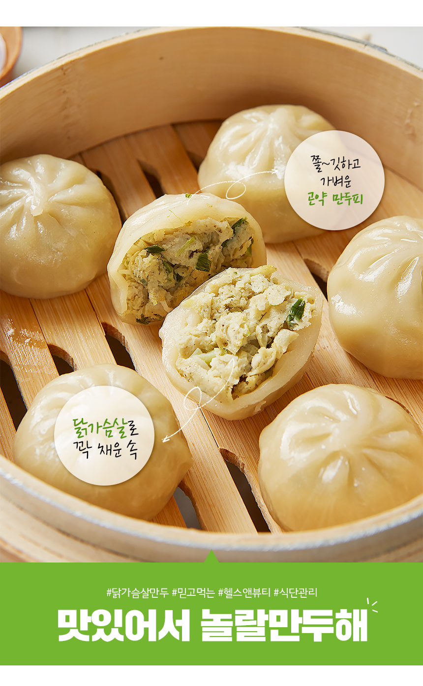 [헬스앤뷰티] 놀랄만두해 오리지널맛 5팩 - 헬스앤뷰티, 15,500원, 간편조리식품, 만두